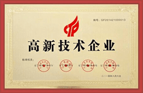 Certificate of high and new tech enterprise